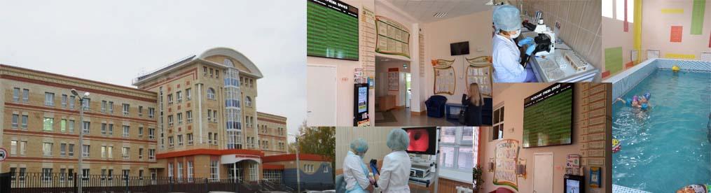 Городская детская поликлиника №3 - Электронная