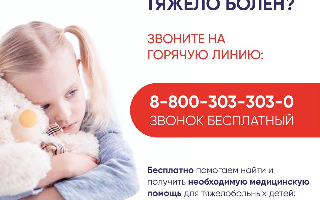 В Республике Мордовия начала работу горячая линия для родителей тяжелобольных детей